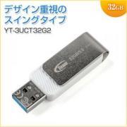 USBメモリ 32GB USB3.0 回転式 TEAM製