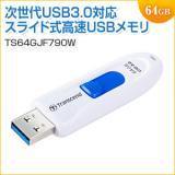 USBメモリ 64GB USB3.0 キャップレス スライド式 JetFlash 790 ホワイト Transcend製