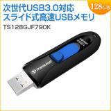 USBメモリ 128GB USB3.0 キャップレス スライド式 JetFlash 790 ブラック Transcend製