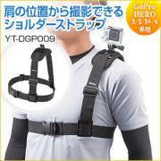 GoPro肩マウントストラップ(ショルダーベルト)