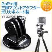 GoPro三脚マウント(トライポッド変換アダプタ・ポリカボネート製)
