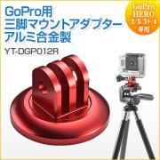 GoPro三脚マウント(トライポッド変換アダプタ・アルミ合金製・レッド)