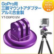 GoPro三脚マウント(トライポッド変換アダプタ・アルミ合金製・ヴァイオレット)