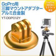 GoPro三脚マウント(トライポッド変換アダプタ・アルミ合金製・イエロー)