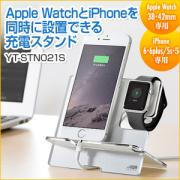 Apple Watch/iPhone用充電スタンド(充電クレードル・クリア×シルバー)