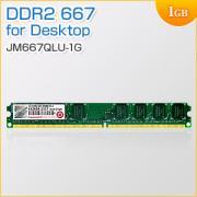 増設メモリ 1GB DDR2-667 PC2-5300 DIMM Transcend製