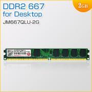 増設メモリ 2GB DDR2-667 PC2-5300 DIMM Transcend製