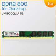 増設メモリ 1GB デスクトップ用 DDR2-800(PC2-6400) JM800QLU-1G Transcend(トランセンド・ジャパン)