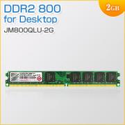 増設メモリ 2GB デスクトップ用 DDR2-800(PC2-6400) JM800QLU-2G Transcend(トランセンド・ジャパン)