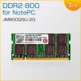 増設メモリ 2GB DDR2-800 PC2-6400 SO-DIMM Transcend製