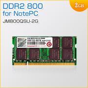 増設メモリ 2GB ノート用 DDR2-800(PC2-6400) JM800QSU-2G Transcend(トランセンド・ジャパン)