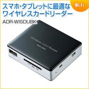 WiFiカードリーダー(SDカード・USBメモリー対応)