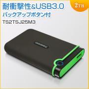 外付けハードディスク 2TB StoreJet 25M3 USB3.0対応 LEDインジケーター付き Transcend製