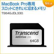 Macbook Pro専用ストレージ拡張カード 64GB JetDrive Lite 330