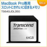 Macbook Pro専用ストレージ拡張カード 64GB JetDrive Lite 350