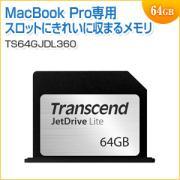 トランセンド Macbook Pro専用ストレージ拡張カード 64GB TS64GJDL360 JetDrive Lite 360