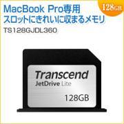 Macbook Pro専用ストレージ拡張カード 128GB JetDrive Lite 360