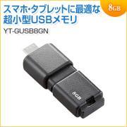 スマホ タブレット USBメモリ 8GB MicroUSB 変換アダプタ付き