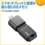 スマホ タブレット USBメモリ 16GB MicroUSB 変換アダプタ付き