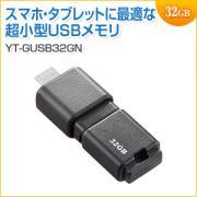 スマホ タブレット USBメモリ 32GB MicroUSB 変換アダプタ付き