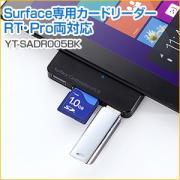 Surface専用カードリーダー(USBハブ2ポート・SurfaceRT&SurfacePro対応)