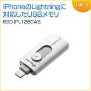 iPhone・iPad USBメモリ 128GB USB3.1 Gen1 Lightning対応 MFi認証 iStickPro 3.0 シルバー