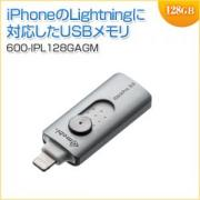 iPhone・iPad USBメモリ 128GB USB3.1 Gen1 Lightning対応 MFi認証 iStickPro 3.0 ガンメタリック