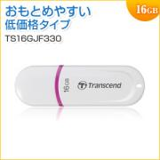 USBメモリ 16GB USB2.0 ホワイト JetFlash330 Transcend製