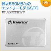 SSD 120GB 2.5インチ SATA-III 6Gb/s Transcend製