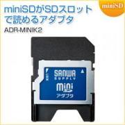 miniSDカードアダプタ