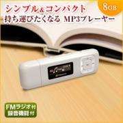 MP3プレーヤー T.sonic 330 8GB Transcend製(FMラジオ搭載・ホワイト)