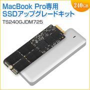"""トランセンド SSD  MacBook Pro Retina 15""""専用アップグレードキット 240GB TS240GJDM725 JetDrive 725"""