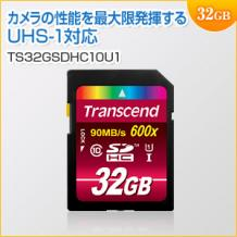 SDHCカード 32GB Class10 UHS-1 Transcend製