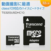 microSDHCカード 32GB class10対応 SDカード変換アダプタ付き Transcend製