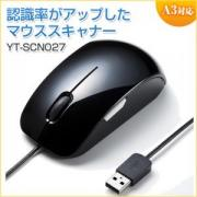マウススキャナー A3対応 OCR/テキストデータ化対応 400dpi