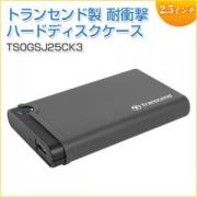 SSD/HDDケース USB3.0対応 アップグレードキット StoreJet 25CK3 Transcend製