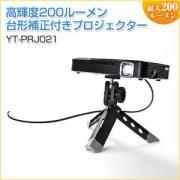 モバイルプロジェクター(200ルーメン・HDMI搭載・台形補正機能搭載・バッテリー内蔵・コンパクトサイズ)