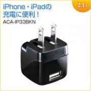 USB充電器(1ポート・2.1A・小型・ブラック)