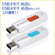USBメモリ USB2.0 ホワイト JetFlash530 Transcend製 4GBと8GBのセット