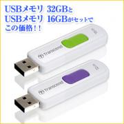 USBメモリ USB2.0 ホワイト JetFlash530 Transcend製 16GBと32GBのセット