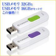 USBメモリ 32GBと16GBのお得な色違いセット Transcend製