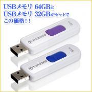 USBメモリ 64GBと32GBのお得なセット スライドコネクタ Transcend製