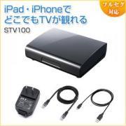 iPhone・iPad専用テレビチューナー(フルセグ・地デジ・高画質・無線・WiFi/LTE/4G対応) iPhone7・7Plus対応