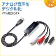 USB接続オーディオキャプチャー(アナログ音声デジタル化)