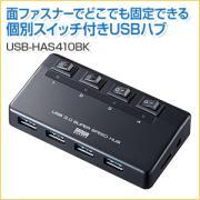 USBハブ(USB3.0対応・個別スイッチ付き・4ポート・USB3.0)