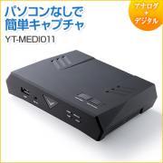 ビデオキャプチャーボックス(HDMIキャプチャ・USBメモリ保存・PCレス・HDMIパススルー機能・マイク音声入力)