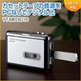カセットテープ変換プレーヤー(MP3変換・デジタル化・USB保存)