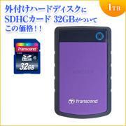 外付けハードディスク 1TB StoreJet TS1TSJ25H3P(USB3.0対応・耐衝撃シリコンアウターケース)