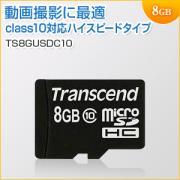 microSDHCカード 8GB Class10 Transcend製【永久保証】