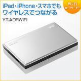 Wi-Fiポータブルストレージ(iPhone5s、iPhone5c、iPhone5、スマホ、iPad対応 ワイヤレスストレージ)